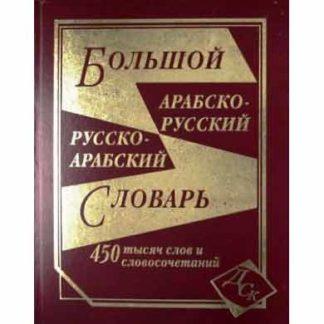 Большой арабско-русский русско-арабский словарь 450 т