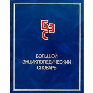 Большой энциклопедический словарь 2-е издание