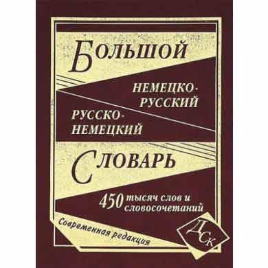 Большой немецко-русский русско-немецкий словарь 450 тысяч