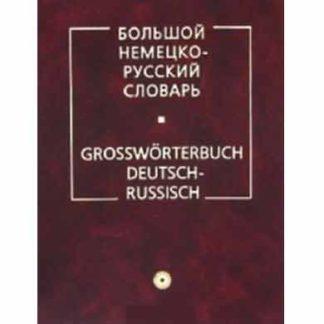 Большой немецко-русский словарь Лейн К.