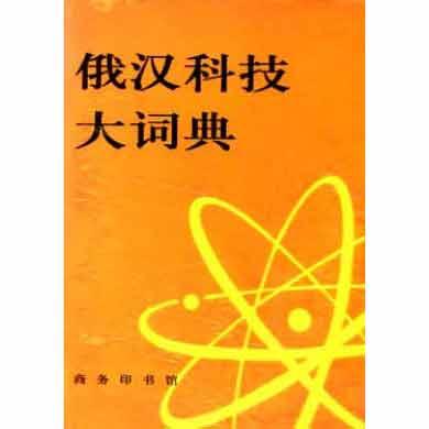 Большой русско-китайский политехнический словарь