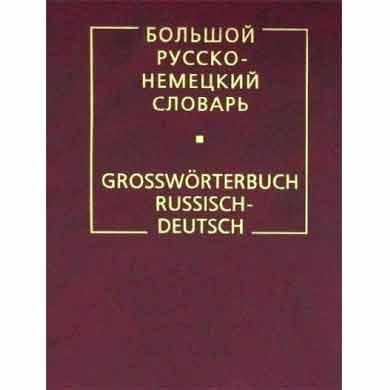 Большой русско-немецкий словарь Лейн К.