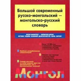 Большой современный русско-монгольский монгольско-русский словарь