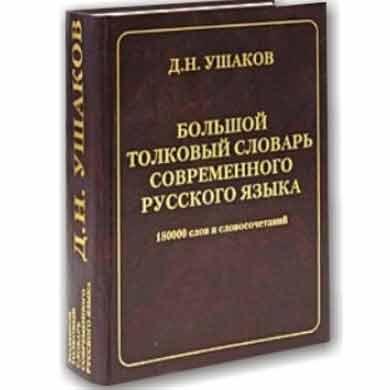 Большой толковый словарь современного русского языка