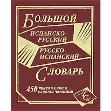 Большой испанско-русский русско-испанский словарь 450 тысяч