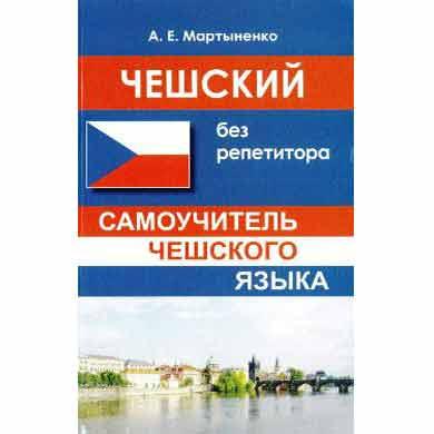 Чешский без репетитора Мартыненко А.Е.