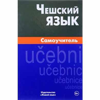 Чешский язык Самоучитель Беляева С.В. Живой язык