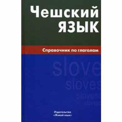 Чешский язык Справочник по глаголам Обухова Е.С.