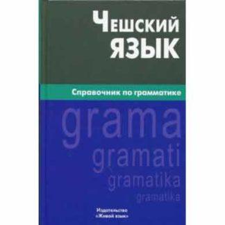 Чешский язык Справочник по грамматике Обухова Е.С.