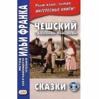 Чешский с Боженой Немцовой Сказки метод Ильи Франка