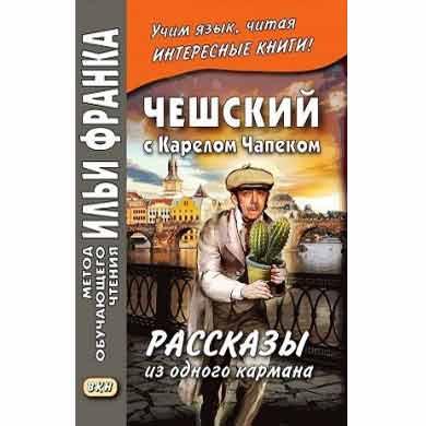 Чешский с Карелом Чапеком Рассказы из одного кармана