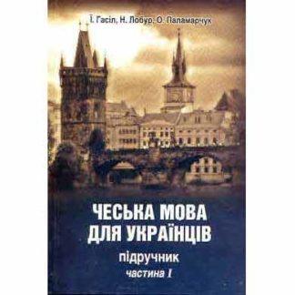 Чеська мова для українців підручник