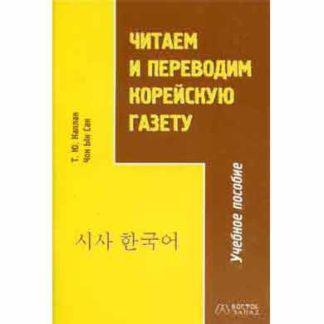 Читаем и переводим корейскую газету