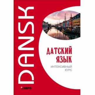 Датский язык Интенсивный курс Канарская М.Е.