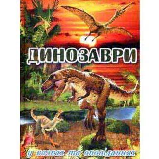 Динозаври у казках та оповіданнях Червона