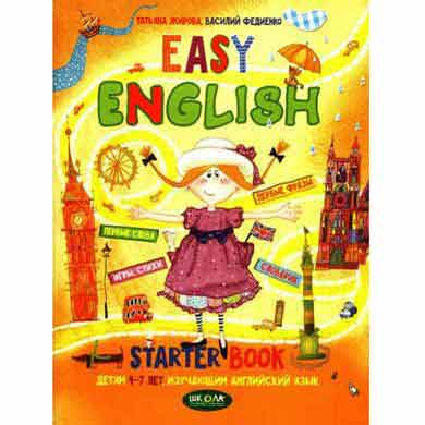 Easy English Starter Book малятам 4-7 років