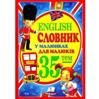 English Словник у малюнках для малюків 35 тем