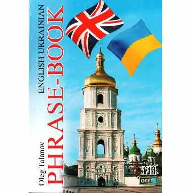 English-Ukrainian Phrase-Book Англо-український розмовник