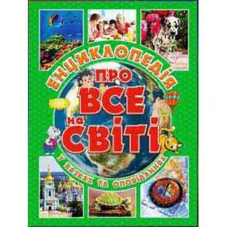 Енциклопедія про все на світі у казках та оповіданнях Зелена