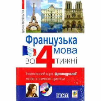 Французька мова за 4 тижні 1 рівень Інтенсивний курс