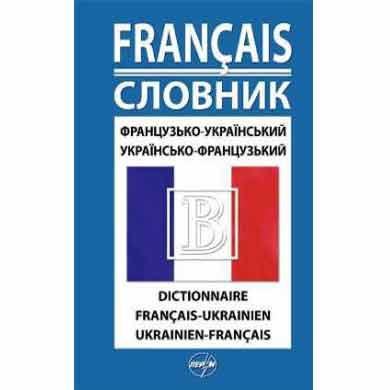 Французько-український українсько-французький словник 44 тисяч