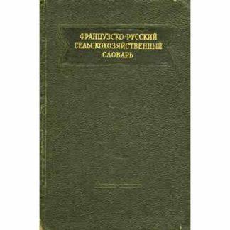 Французско-русский сельскохозяйственный словарь