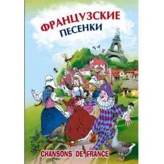 Французские песенки Воронова О.В.