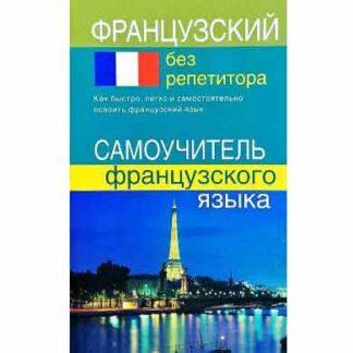 Французский без репетитора Калинкина Т.Н. +CD MP3