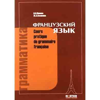 Французский язык Грамматика Попова И.М. Казакова Ж.А.