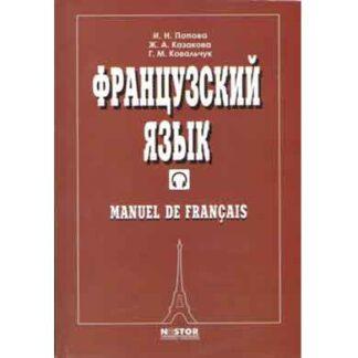 Французский язык Учебник Попова И.М. Казакова Ж.А.