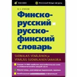 Финско-русский и русско-финский словарь Елисеев Ю.С.