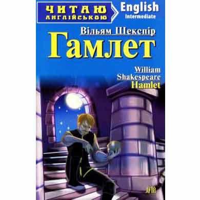 Гамлет intermediate Арій