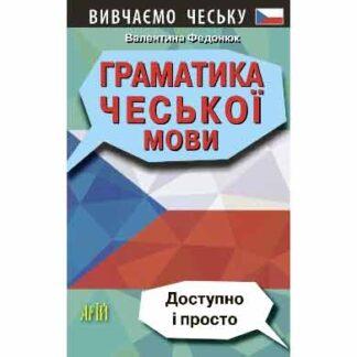 Граматика чеської мови Доступно і просто