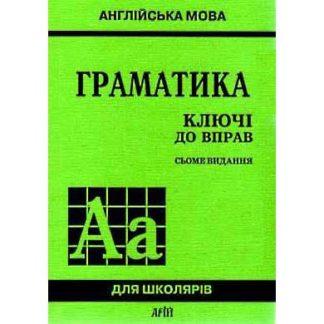Граматика ключі до вправ 7 видання