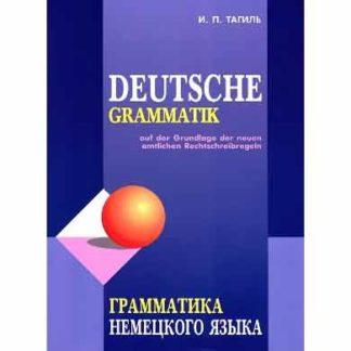 Грамматика немецкого языка Тагиль И.П.