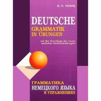 Грамматика немецкого языка в упражнениях Тагиль И.П.
