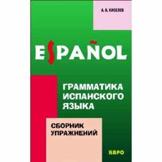 Грамматика испанского языка Сборник упражнений