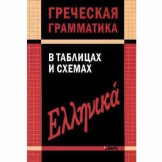 Греческая грамматика в таблицах и схемах Федченко В.В.