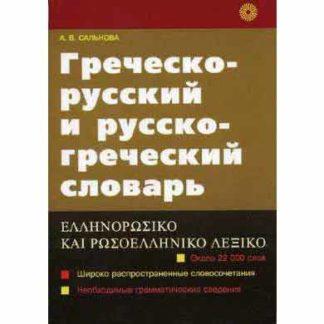 Греческо-русский и русско-греческий словарь Сальнова А.