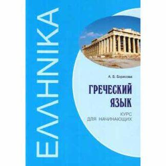 Греческий язык Курс для начинающих Борисова А.Б.