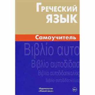 Греческий язык Самоучитель Пенкальская А. Живой язык