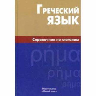 Греческий язык Справочник по глаголам Тресорукова И.В.