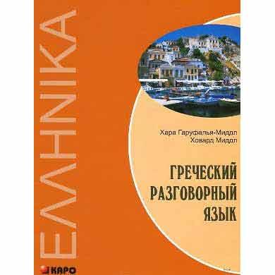 Греческий разговорный язык Хара Гаруфалья Миддл