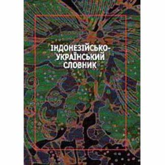 Індонезійсько-український словник 16 тисяч Іжик М.О.