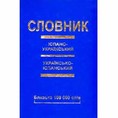 Іспансько-український українсько-іспанський словник 100 тисяч слів