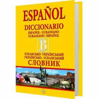 Іспансько-український українсько-іспанський словник 440 тисяч слів