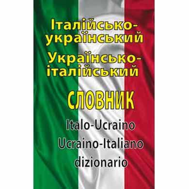 Італійсько-український українсько-італійський словник 100