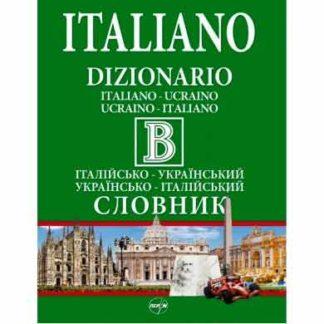 Італійсько-український українсько-італійський словник 440