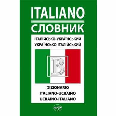 Італійсько-український українсько-італійський словник 50 т