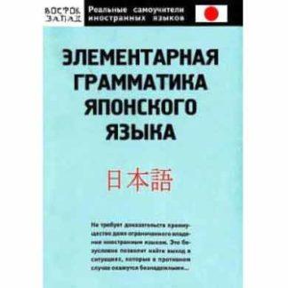 Элементарная грамматика японского языка Кун О.Н.